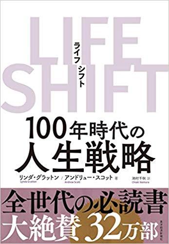 16回生まれ変わる〜100年時代の人生戦略