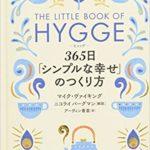 HYGGE 365日「シンプルな幸せ」のつくり方