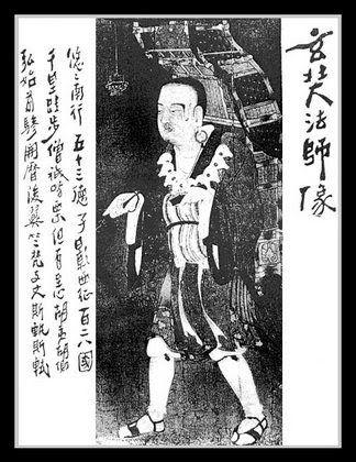 玄奘三蔵法師