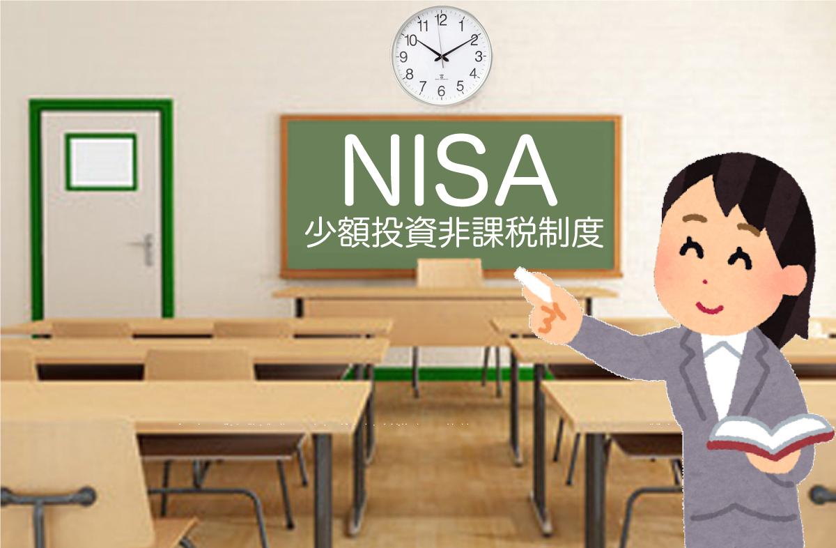 NISA 少額投資非課税制度