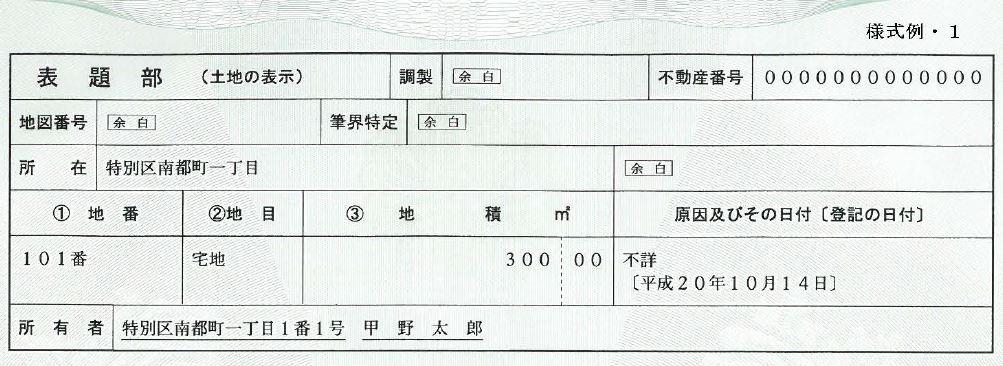 引用元:法務省 登記簿謄本(様式例:1土地)
