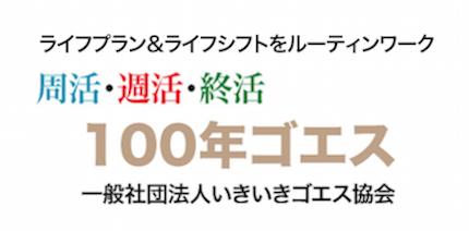 100年ゴエス
