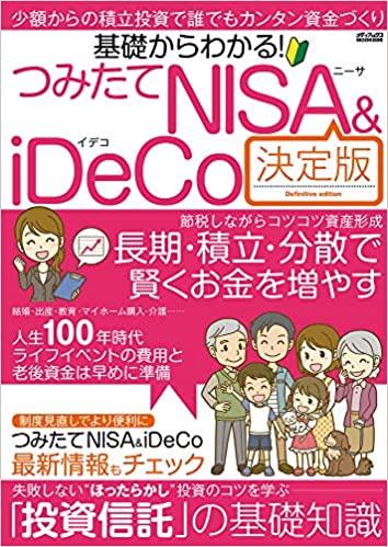 NISA&iDeCo