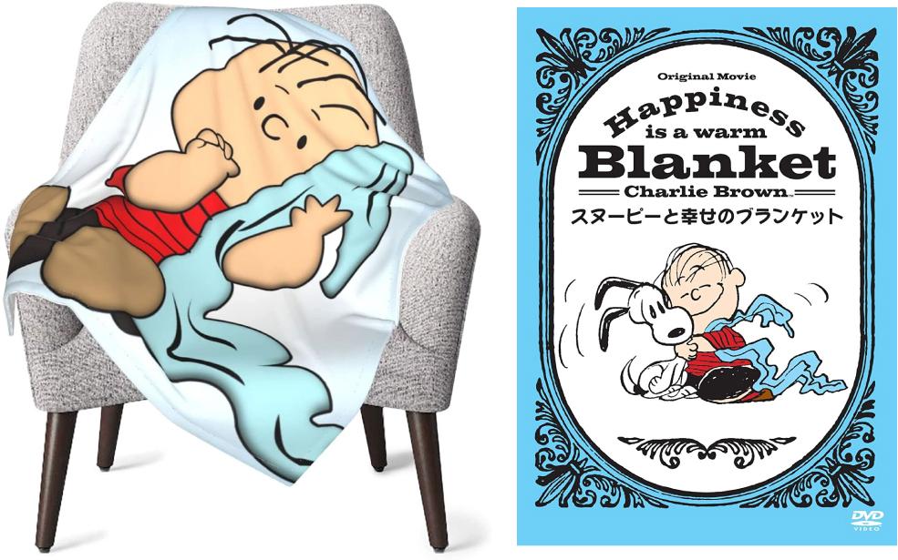 スヌーピー:ライナスの毛布